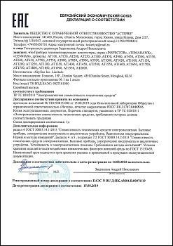 https://www.spb812.com/_files/sert_eac_inspector-at_s.jpg