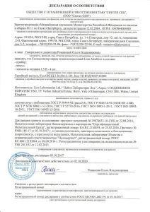 Декларация о соответствии на прибор