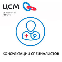 Первичная консультация гинеколога (в т.ч. по патологии шейки матки)