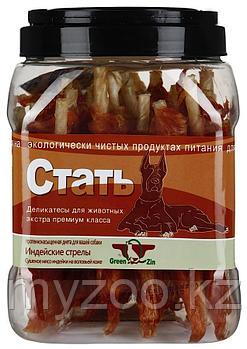 Green Quzin, Грин Кьюзин Стать-2, сушеное мясо индейки на воловьей коже, лакомство для собак