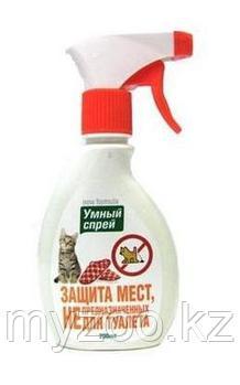 УМНЫЙ СПРЕЙ 3в1 Защита мест не для туалетов кошек, уп. 200 мл