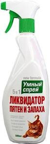 УМНЫЙ СПРЕЙ 5в1 Ликвидатор пятен и запаха для кошек , фл. 500 мл