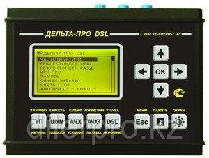 Дельта-ПРО DSL - кабельный прибор
