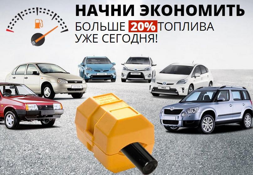 Экономитель топлива Fuel Free (1 пара)