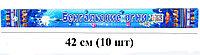"""Бенгальские огни 10 шт длина 42см марки """"Арыс kz"""" (КА7034)"""