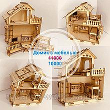 Кукольный домик, Домик для кукол с Мебелью для маленьких кукол