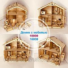Кукольный Домик, Домик для кукол с набором кукольной мебели из 15 предметов