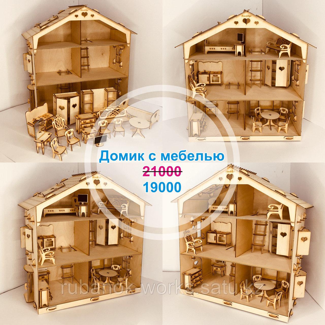 Домик для кукол, Кукольный Домик, Игровой домик с набором кукольной мебели из 15 предметов