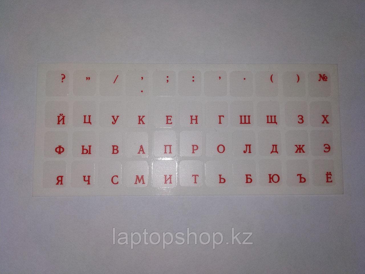 Наклейки на клавиатуру не стираемые прозрачные (краска ПОД ПЛЕНКОЙ) - красный