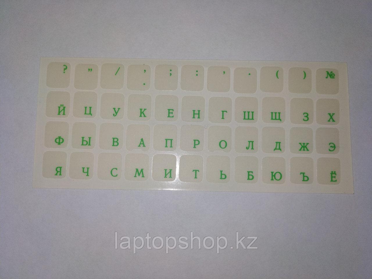 Наклейки на клавиатуру не стираемые прозрачные (краска ПОД ПЛЕНКОЙ) - зеленый