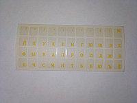 Наклейки на клавиатуру не стираемые прозрачные (краска ПОД ПЛЕНКОЙ) - желтый