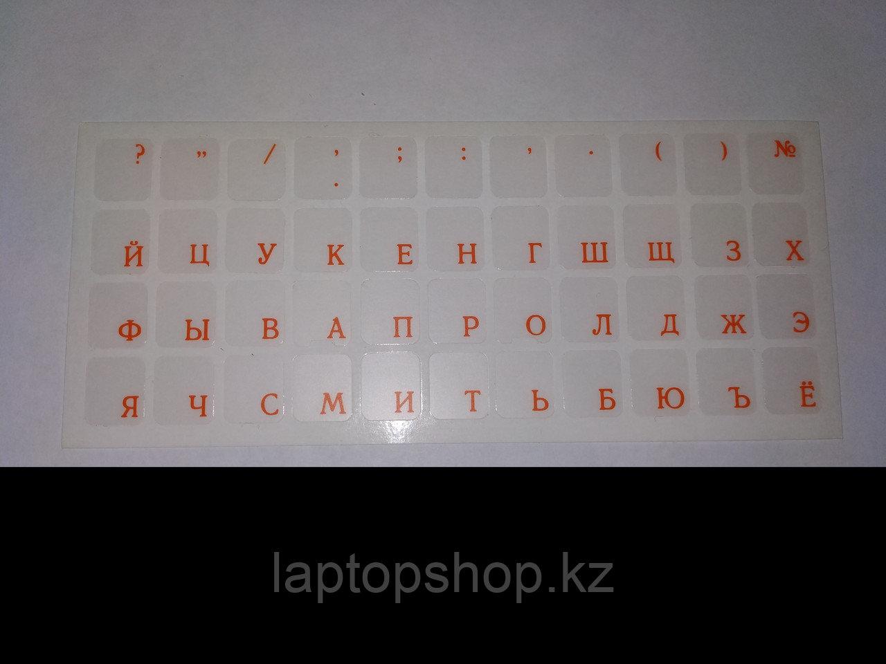 Наклейки на клавиатуру не стираемые прозрачные (краска ПОД ПЛЕНКОЙ) - оранжевый