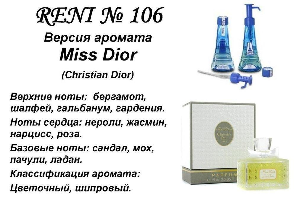 Аромат направление miss dior (christian dior) 100мл