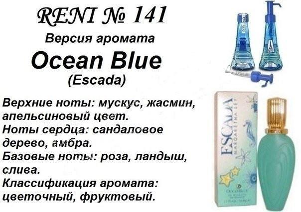 Аромат направление ocean blue (escada) 100мл