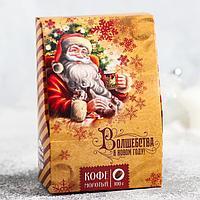 Кофе молотый «Волшебства в Новом году», 100 г