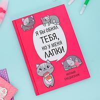 """Ежедневник """"Котик. Серия для тех у кого лапки"""", А5, 80 листов, фото 1"""