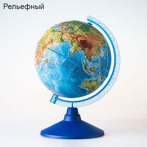 Глобус с подсветкой от сети Globen «Классик Евро» {физический, политический, рельефный} (физико-политический