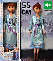 """Детская музыкальная кукла """"Холодное сердце"""" Анна в платье и сапожках 55см W998"""