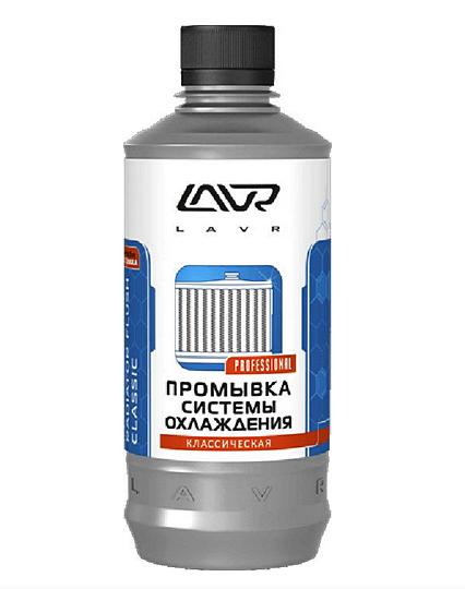Классическая промывка системы охлаждения, LAVR 430 мл