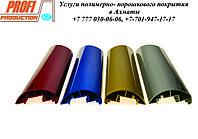 Полимерное-порошковое покрытие  в Алматы