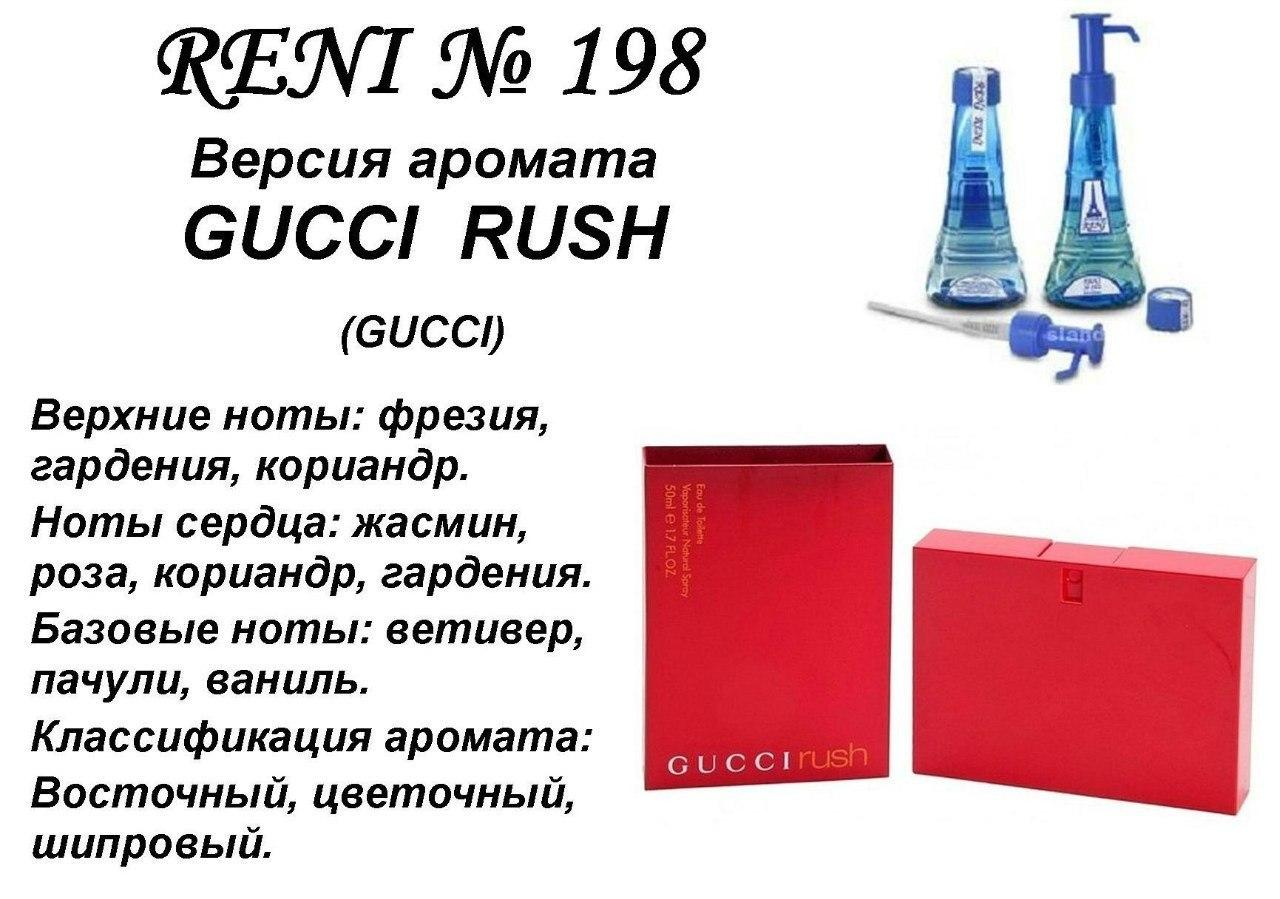 Аромат направление gucci rush (gucci) 100мл