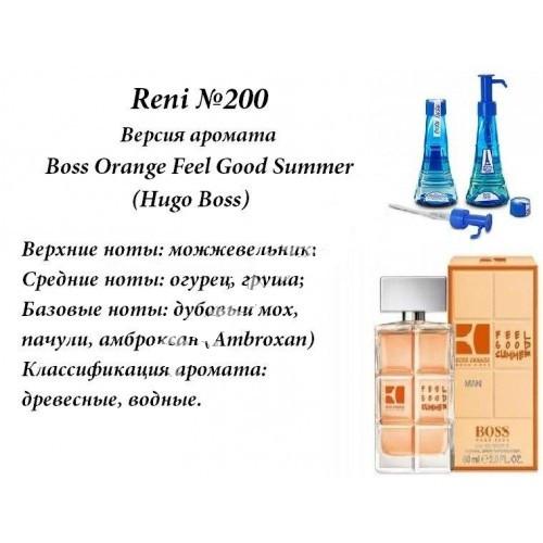 Аромат направление boss orange feel good summer (hugo boss) 100мл
