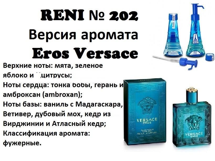 Аромат направление versace eros (versace) 100 мл