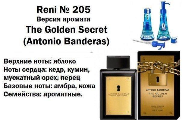 Аромат направление the golden secret (antonio banderas) 100мл
