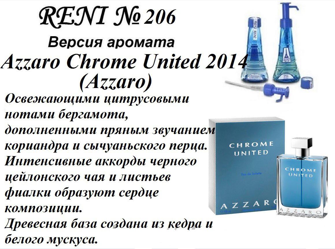Аромат направление azzaro chrome united (loris azzaro) 100мл