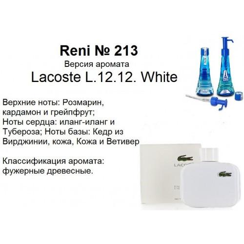Аромат направление lacoste l.12.12 white 100мл