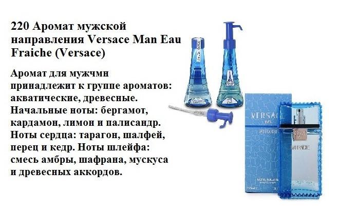 Аромат направление versace man eau fraiche (versace) 100мл