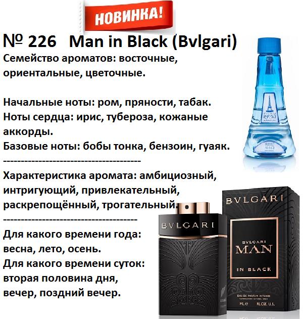Аромат направление man in black (bvllgari) 100мл