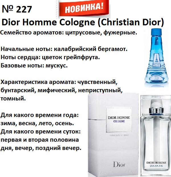 Аромат направление dior homme cologne (christian dior) 100мл