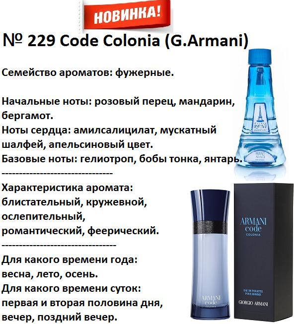 Аромат направление code colonia new (g. armani) 100мл