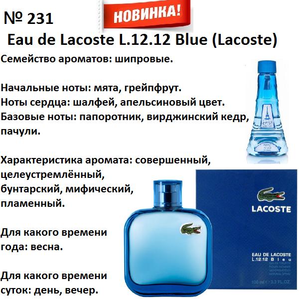 Аромат направление eau de lacoste l.12.12 blue (lacoste) 100мл