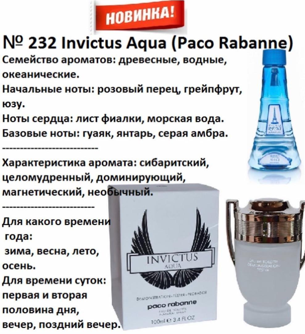 Аромат направление invictus aqua (paco rabanne) 100мл