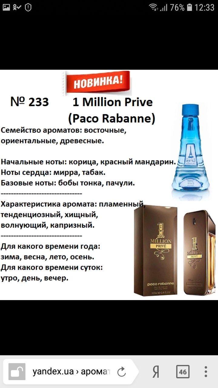 Аромат направление 1 million prive new (paco rabanne) 100мл