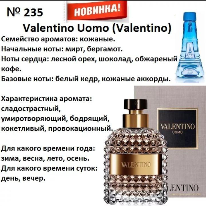 Аромат направление valentino uomo (valentino) 100мл