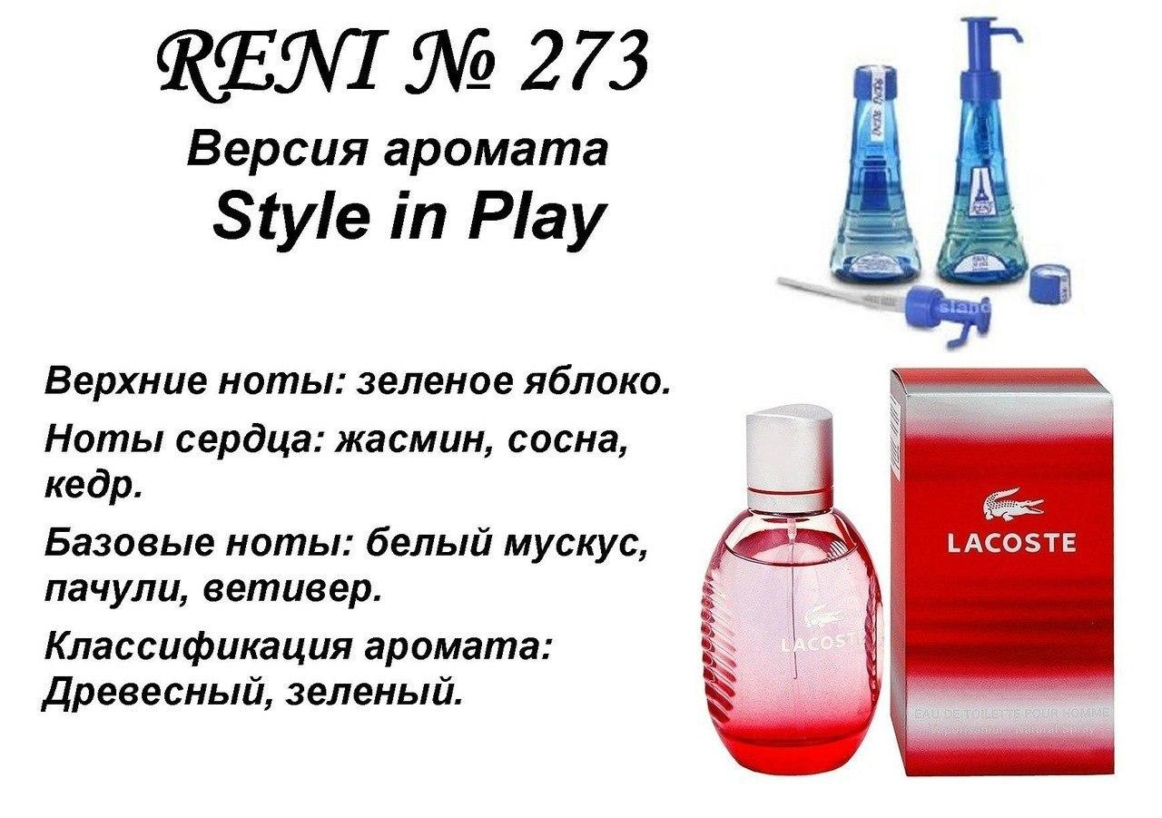 Аромат направление style in play (lacoste) 100мл