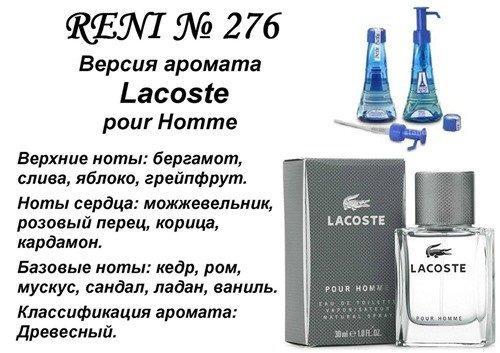 Аромат направление lacoste pour homme (lacoste) 100мл