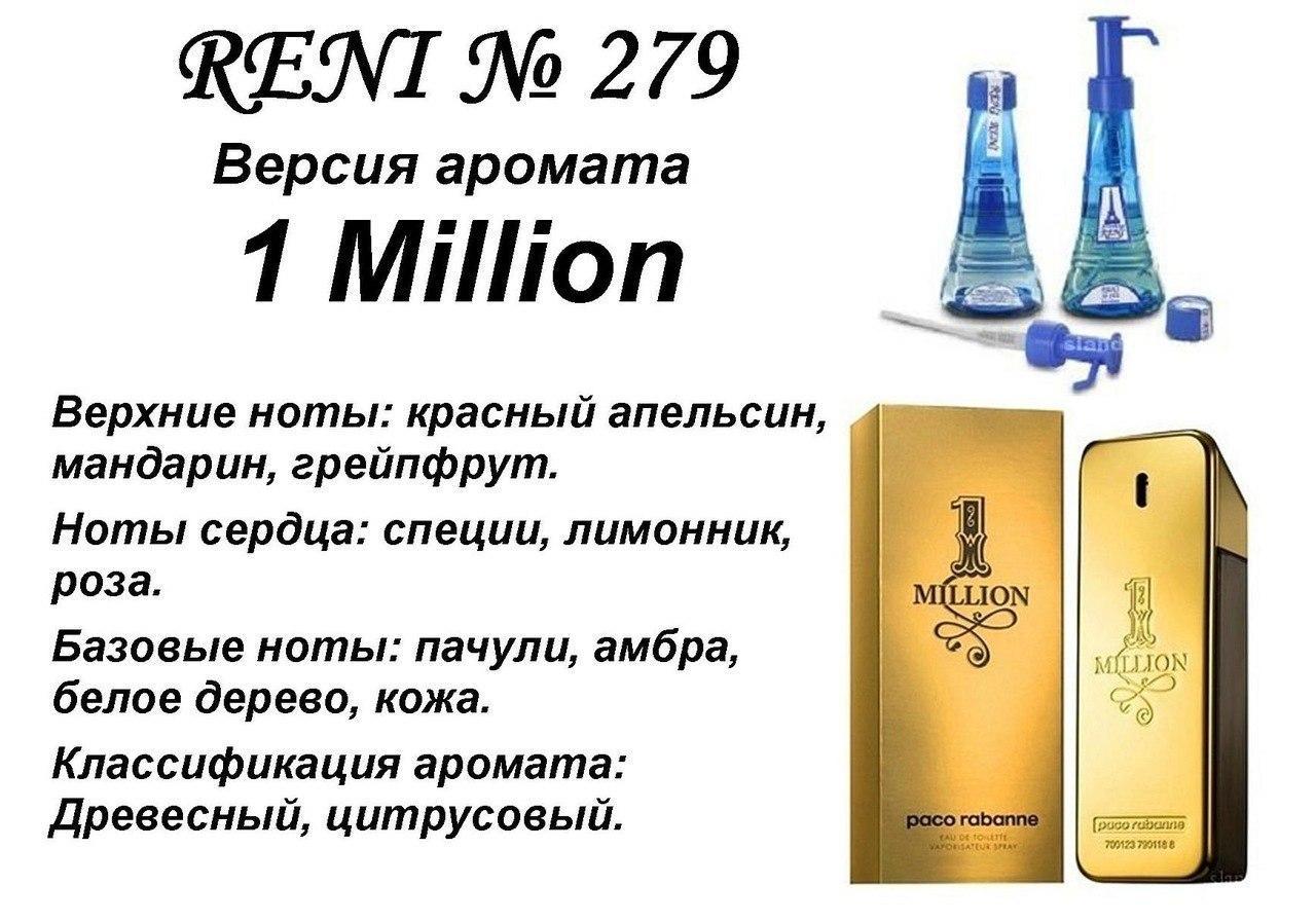 Аромат направление 1 million (paco rabanne) 100мл