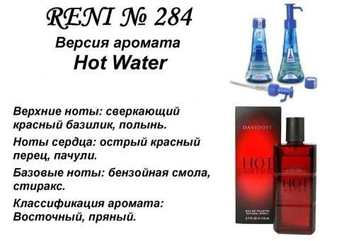Аромат направление hot water (davidoff) 100мл