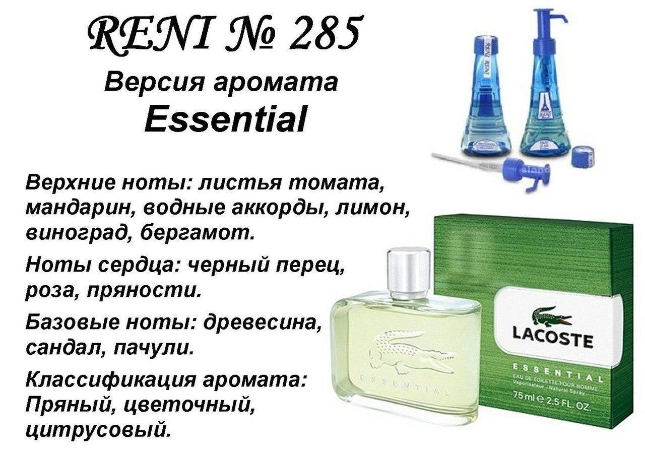 Аромат направление lacoste essential (lacoste) 100мл