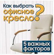 5 важных факторов при выборе офисного кресла