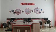 Кабинет робототехники для школы