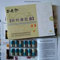 Капсулы для лечения простатита
