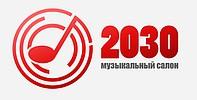 """Музыкальный Салон """"2030"""""""