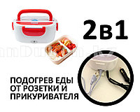 Ланч бокс электрический разогревающий еду от сети и прикуривателя YS-004 в ассортименте