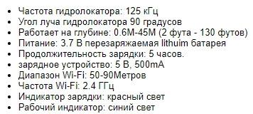 Характеристики беспроводного Wi-Fi эхолота для iOS и Android устройств Lucky FF916