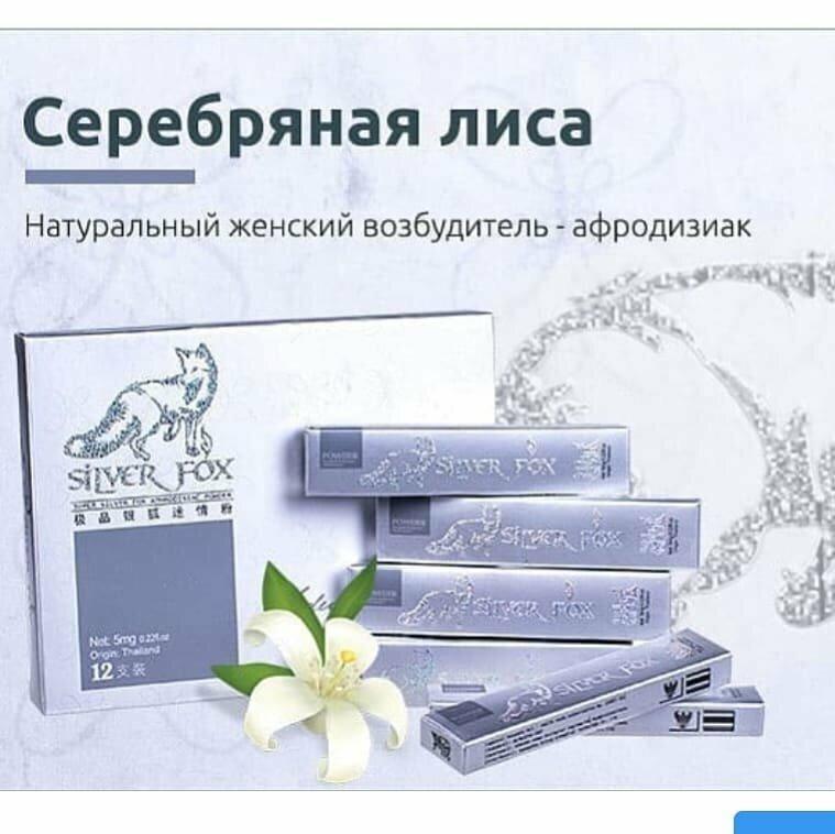 """Женский возбудитель в порошке """"Серебряная лиса"""" (Silver fox serebryanaya-lisa)"""